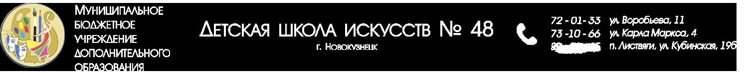 ДЕТСКАЯ ШКОЛА ИСКУССТВ №48